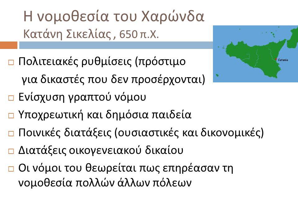 Η νομοθεσία του Χαρώνδα Κατάνη Σικελίας , 650 π.Χ.