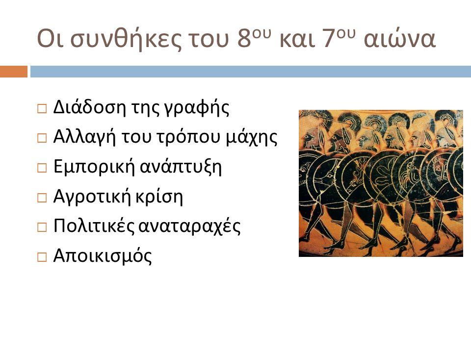 Οι συνθήκες του 8ου και 7ου αιώνα