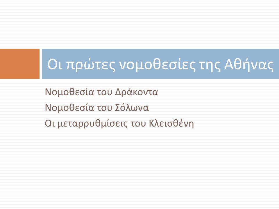Οι πρώτες νομοθεσίες της Αθήνας