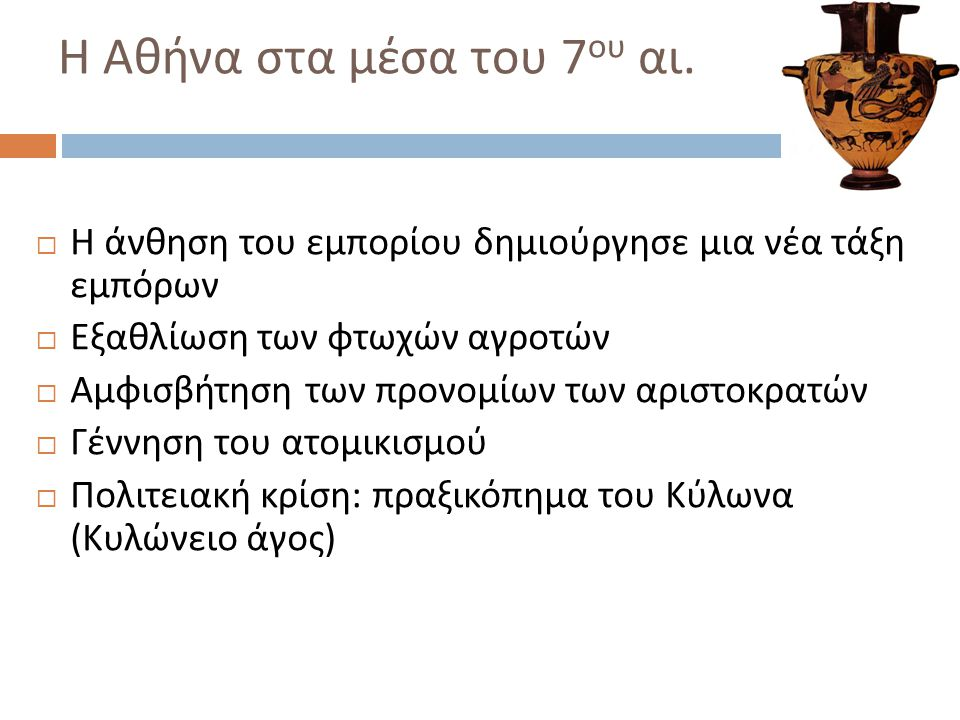 Η Αθήνα στα μέσα του 7ου αι.