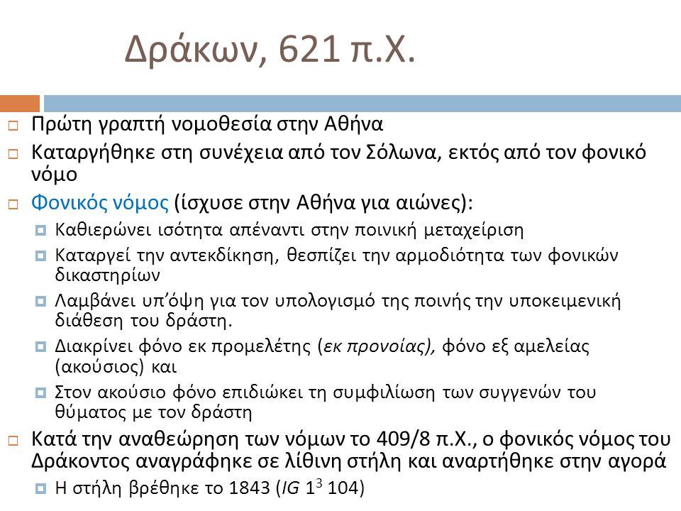 Δράκων, 621 π.Χ. Πρώτη γραπτή νομοθεσία στην Αθήνα