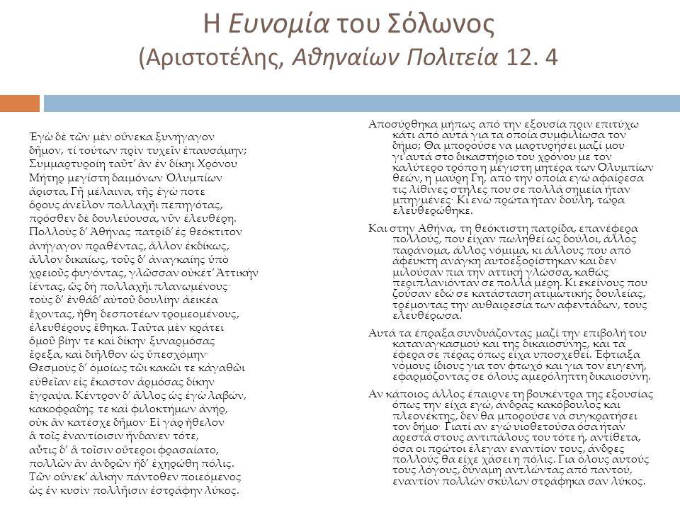 Η Ευνομία του Σόλωνος (Αριστοτέλης, Αθηναίων Πολιτεία 12. 4