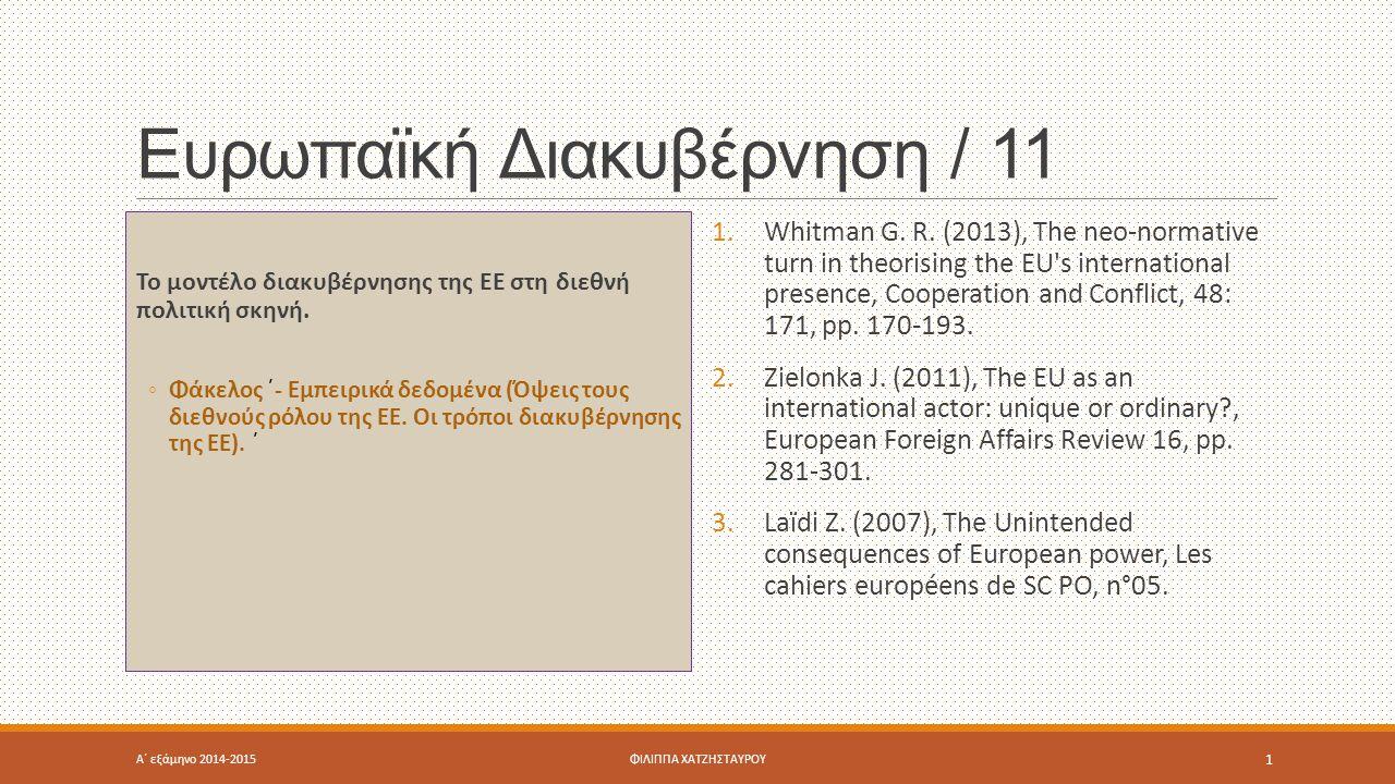 Ευρωπαϊκή Διακυβέρνηση / 11