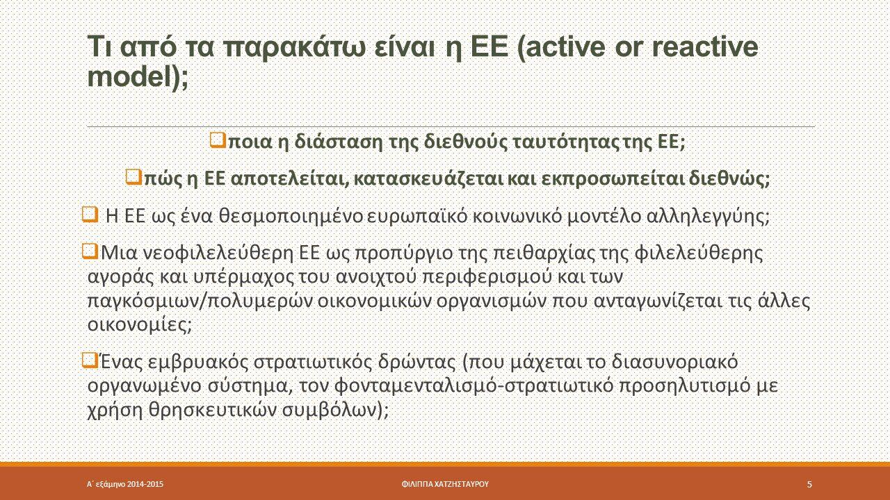 Τι από τα παρακάτω είναι η ΕΕ (active or reactive model);