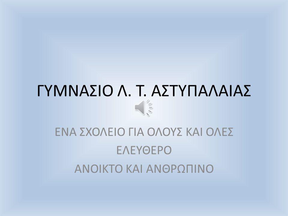 ΓΥΜΝΑΣΙΟ Λ. Τ. ΑΣΤΥΠΑΛΑΙΑΣ