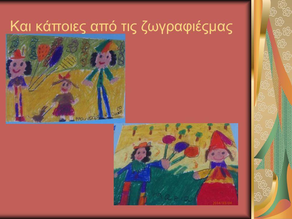 Και κάποιες από τις ζωγραφιέςμας