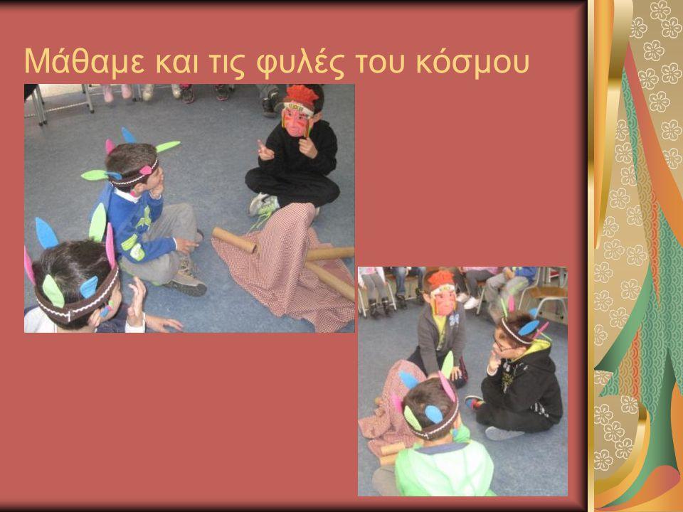 Μάθαμε και τις φυλές του κόσμου
