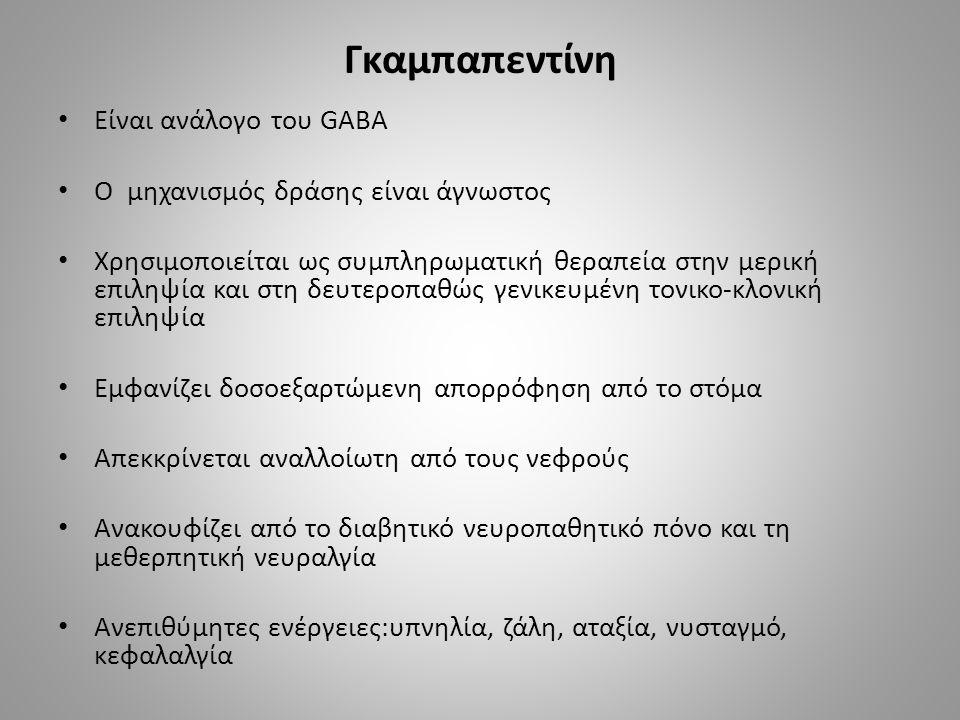 Γκαμπαπεντίνη Είναι ανάλογο του GABA