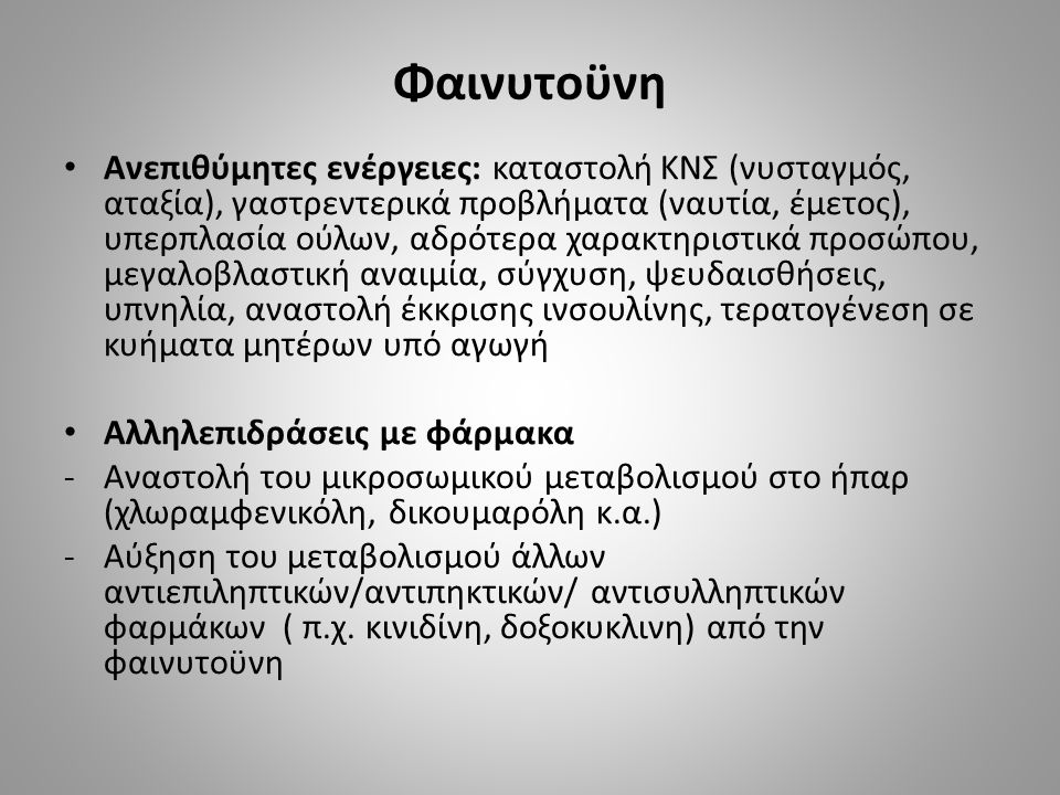 Φαινυτοϋνη