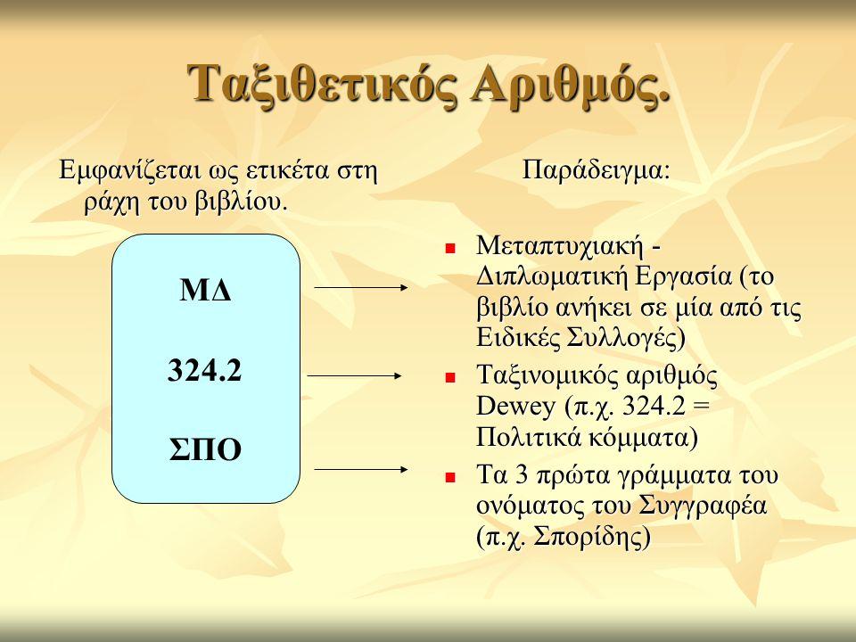Ταξιθετικός Αριθμός. ΜΔ 324.2 ΣΠΟ