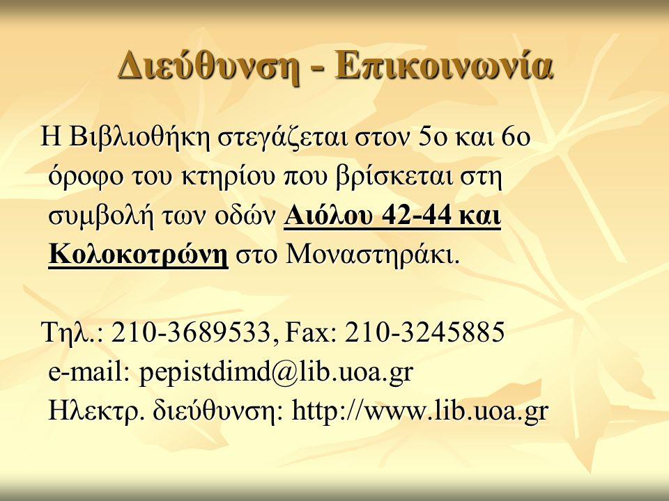 Διεύθυνση - Επικοινωνία