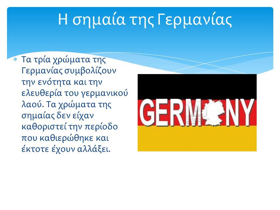 Η σημαία της Γερμανίας