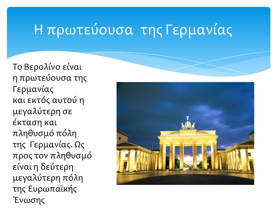 Η πρωτεύουσα της Γερμανίας