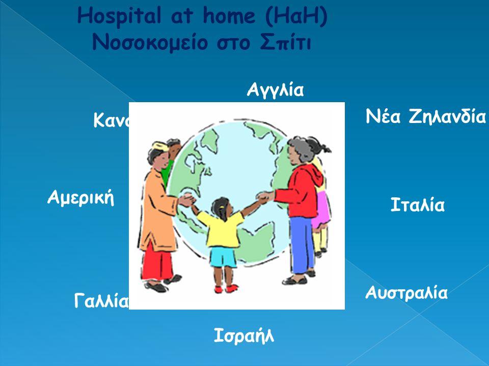 Hospital at home (ΗαΗ) Νοσοκομείο στο Σπίτι