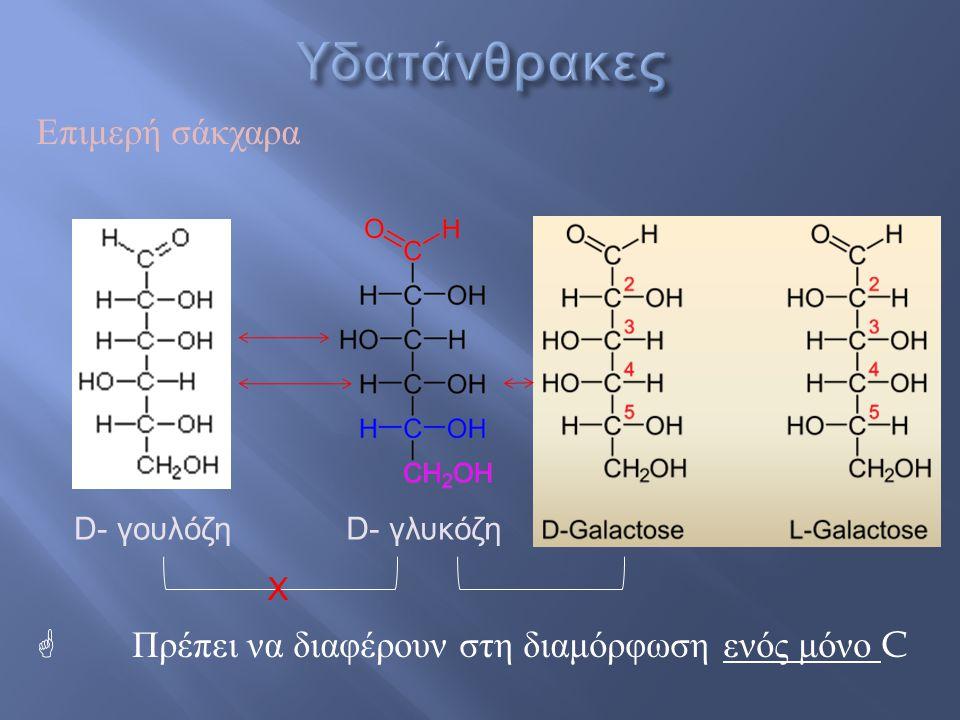 Υδατάνθρακες Επιμερή σάκχαρα
