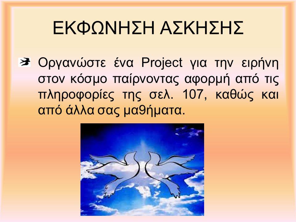 ΕΚΦΩΝΗΣΗ ΑΣΚΗΣΗΣ Οργανώστε ένα Project για την ειρήνη στον κόσμο παίρνοντας αφορμή από τις πληροφορίες της σελ.