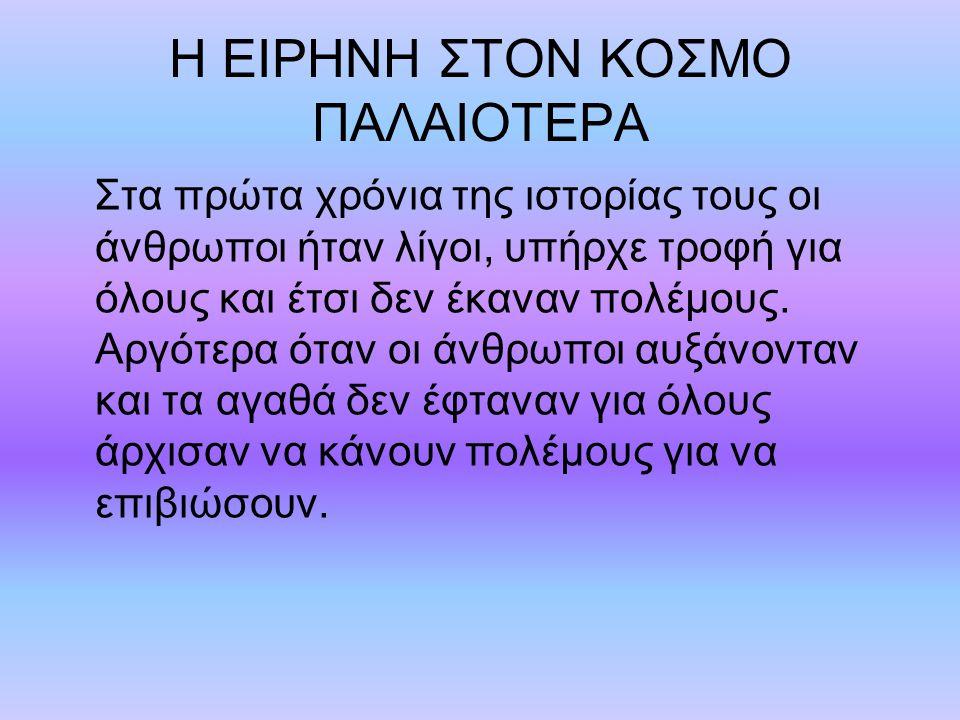 Η ΕΙΡΗΝΗ ΣΤΟΝ ΚΟΣΜΟ ΠΑΛΑΙΟΤΕΡΑ