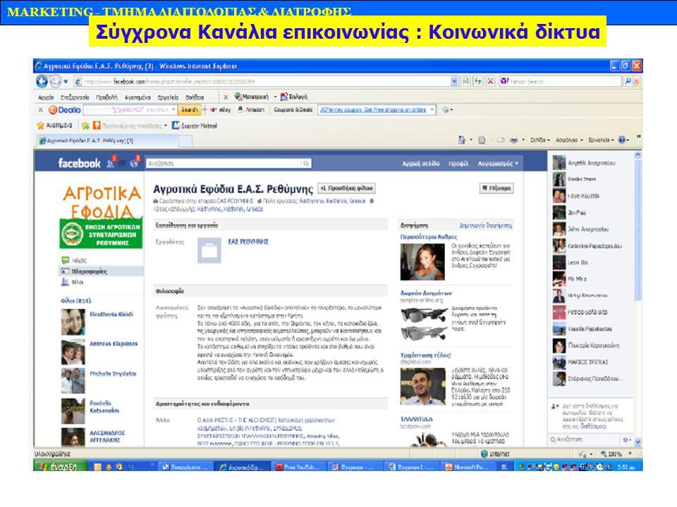 Σύγχρονα Κανάλια επικοινωνίας : Κοινωνικά δίκτυα