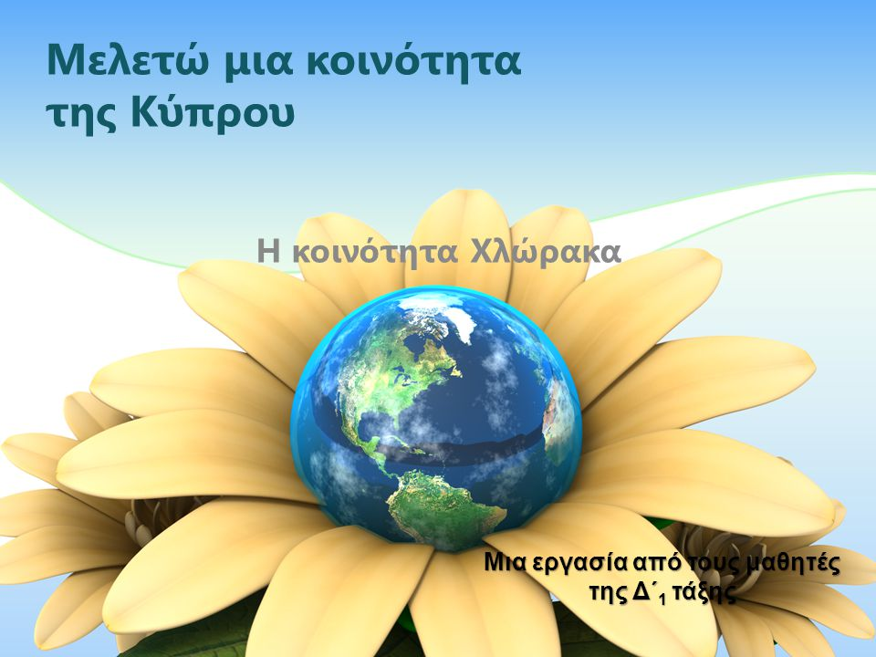 Μελετώ μια κοινότητα της Κύπρου