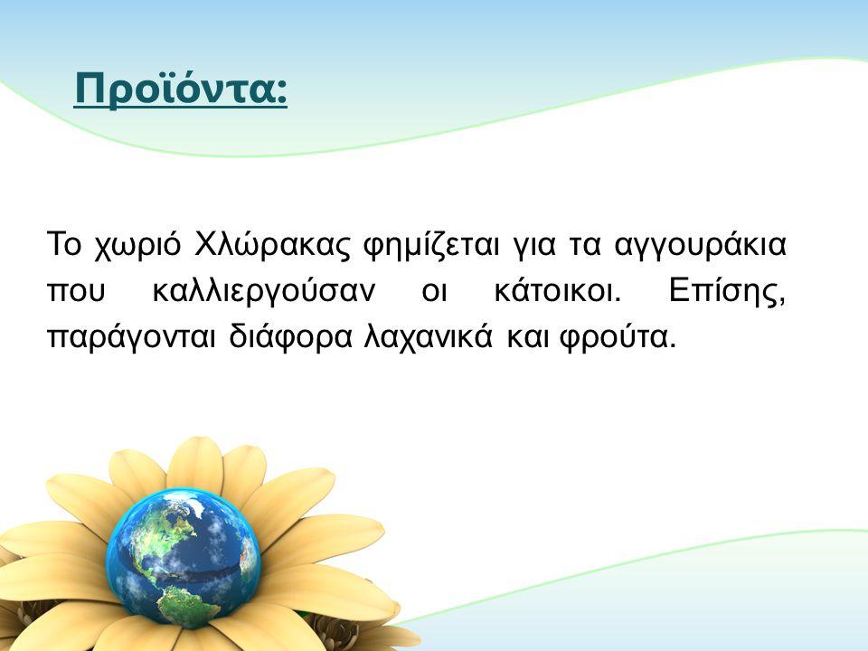 Προϊόντα: Το χωριό Χλώρακας φημίζεται για τα αγγουράκια που καλλιεργούσαν οι κάτοικοι.