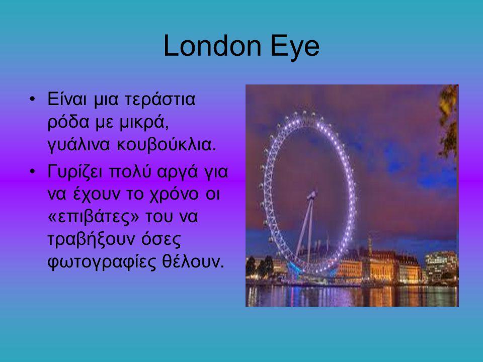London Eye Είναι μια τεράστια ρόδα με μικρά, γυάλινα κουβούκλια.