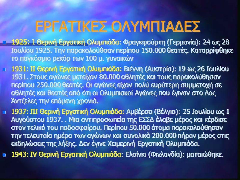 ΕΡΓΑΤΙΚΕΣ ΟΛΥΜΠΙΑΔΕΣ