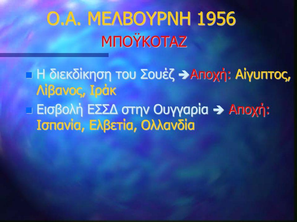 Ο.Α. MEΛΒΟΥΡΝΗ 1956 ΜΠΟΫΚΟΤΑΖ