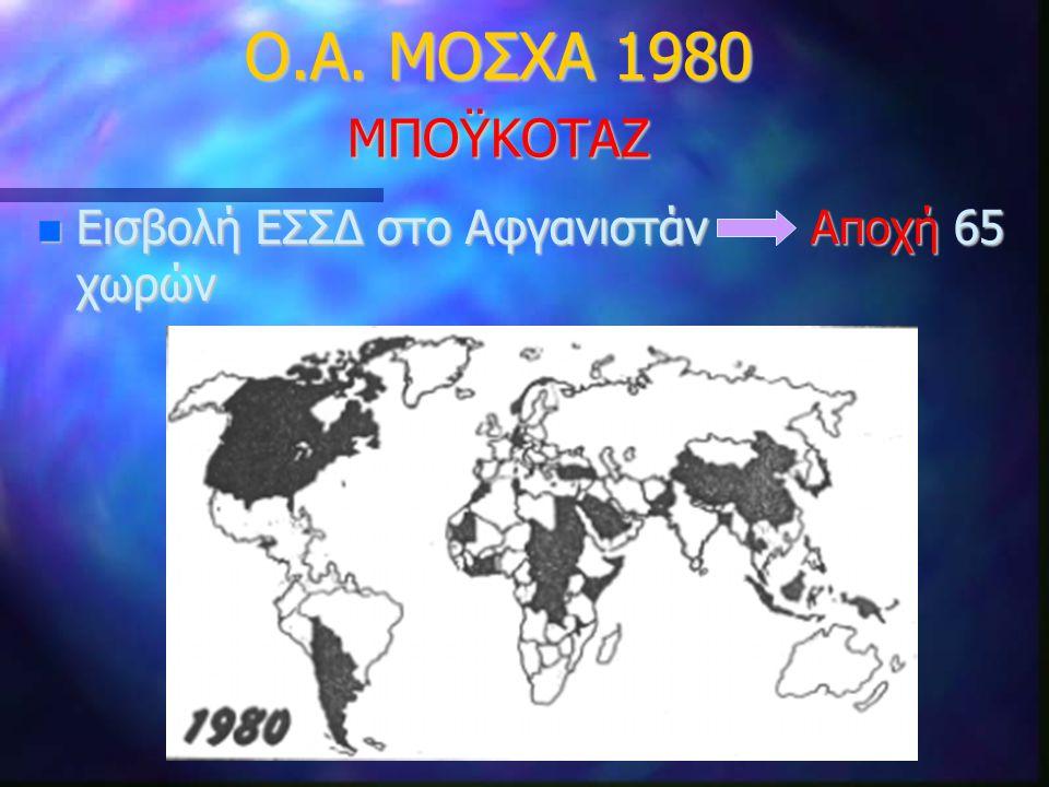Ο.Α. ΜΟΣΧΑ 1980 ΜΠΟΫΚΟΤΑΖ Εισβολή ΕΣΣΔ στο Αφγανιστάν Αποχή 65 χωρών