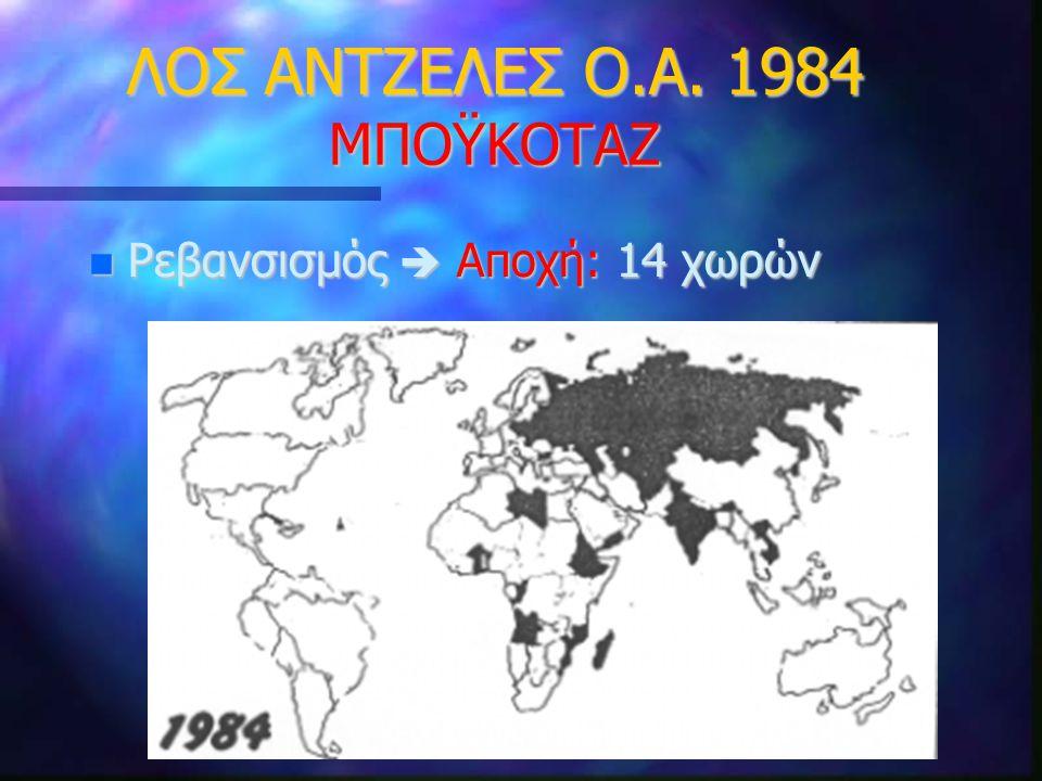 ΛΟΣ ΑΝΤΖΕΛΕΣ Ο.Α. 1984 ΜΠΟΫΚΟΤΑΖ