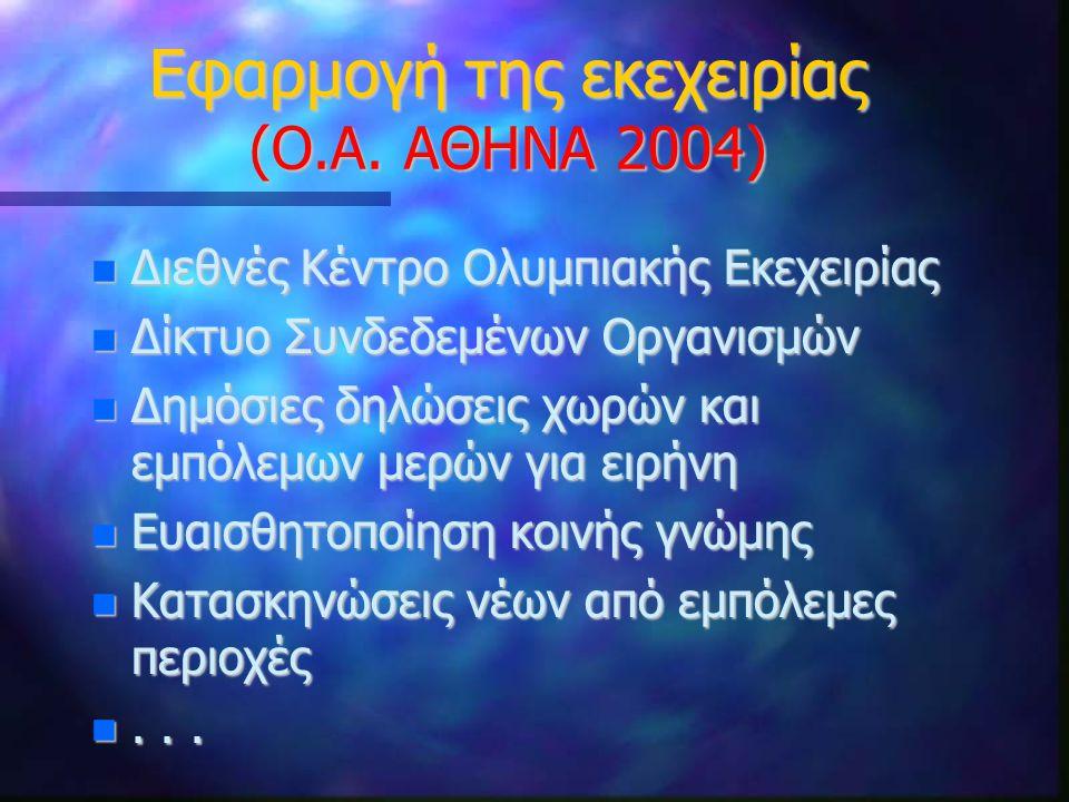 Eφαρμογή της εκεχειρίας (Ο.Α. ΑΘΗΝΑ 2004)