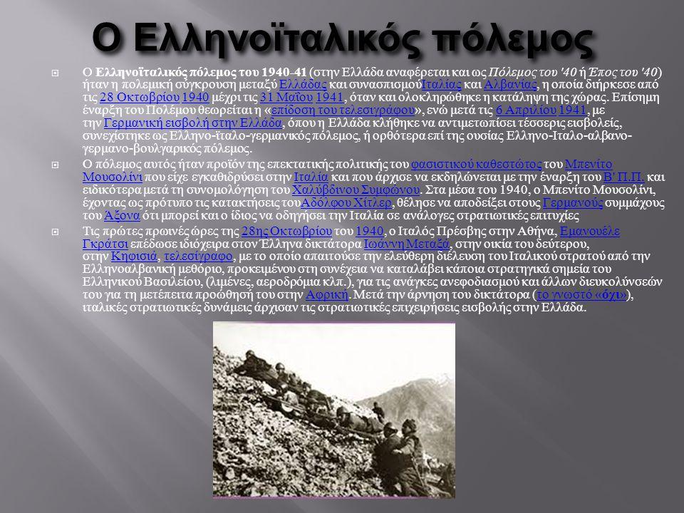 Ο Ελληνοϊταλικός πόλεμος