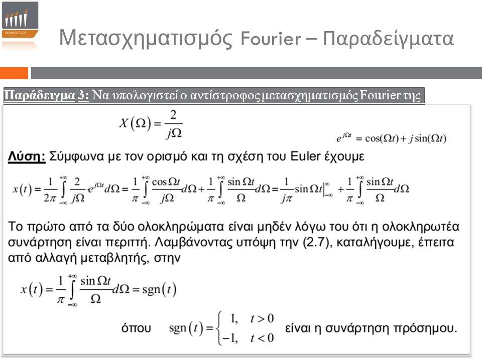 Μετασχηματισμός Fourier – Παραδείγματα