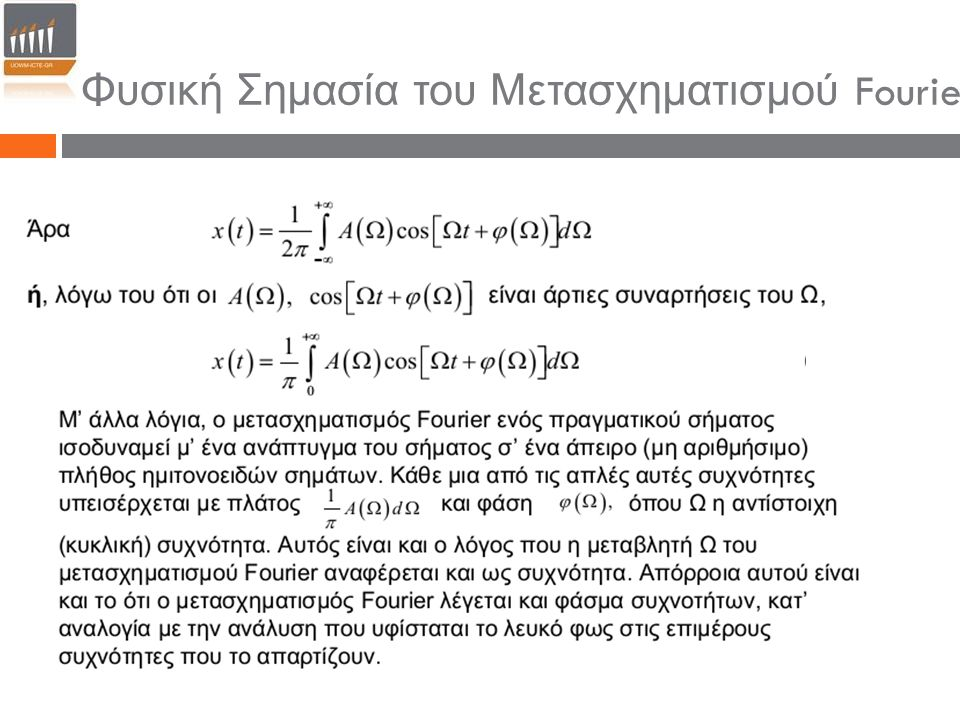 Φυσική Σημασία του Μετασχηματισμού Fourier