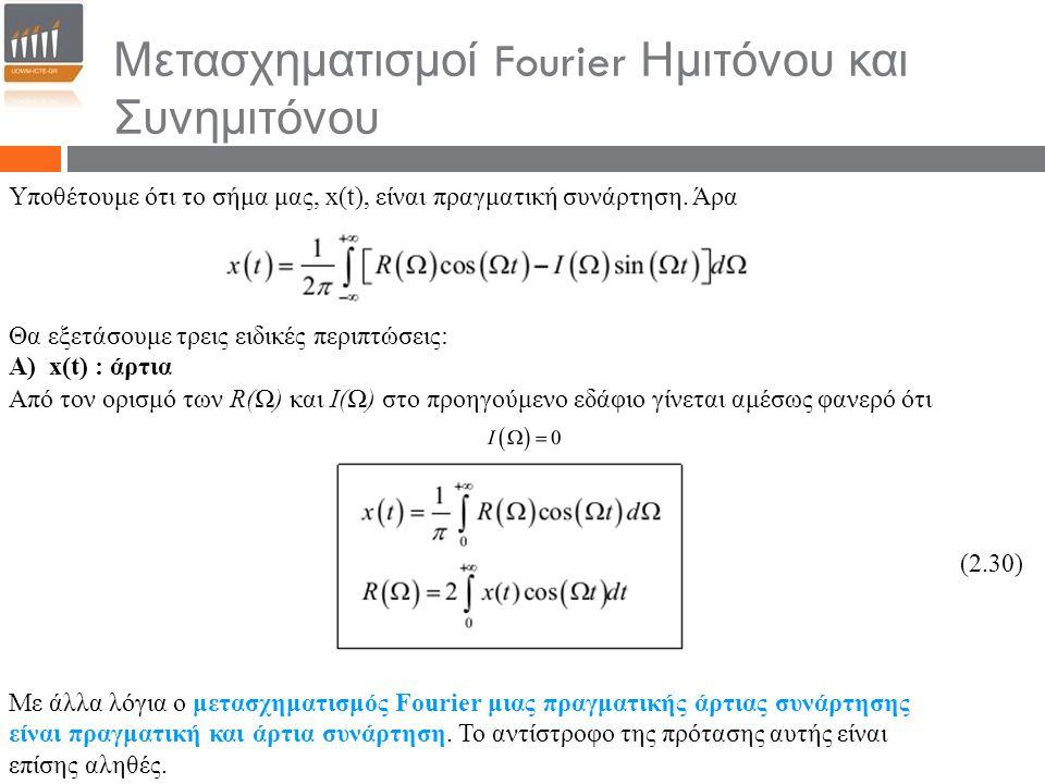Μετασχηματισμοί Fourier Ημιτόνου και Συνημιτόνου