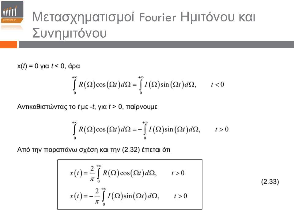 Μετασχηματισμοί Fourier Ημιτόνου και