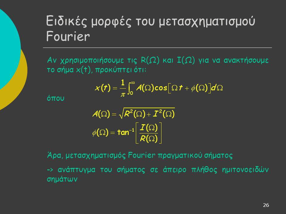 Ειδικές μορφές του μετασχηματισμού Fourier