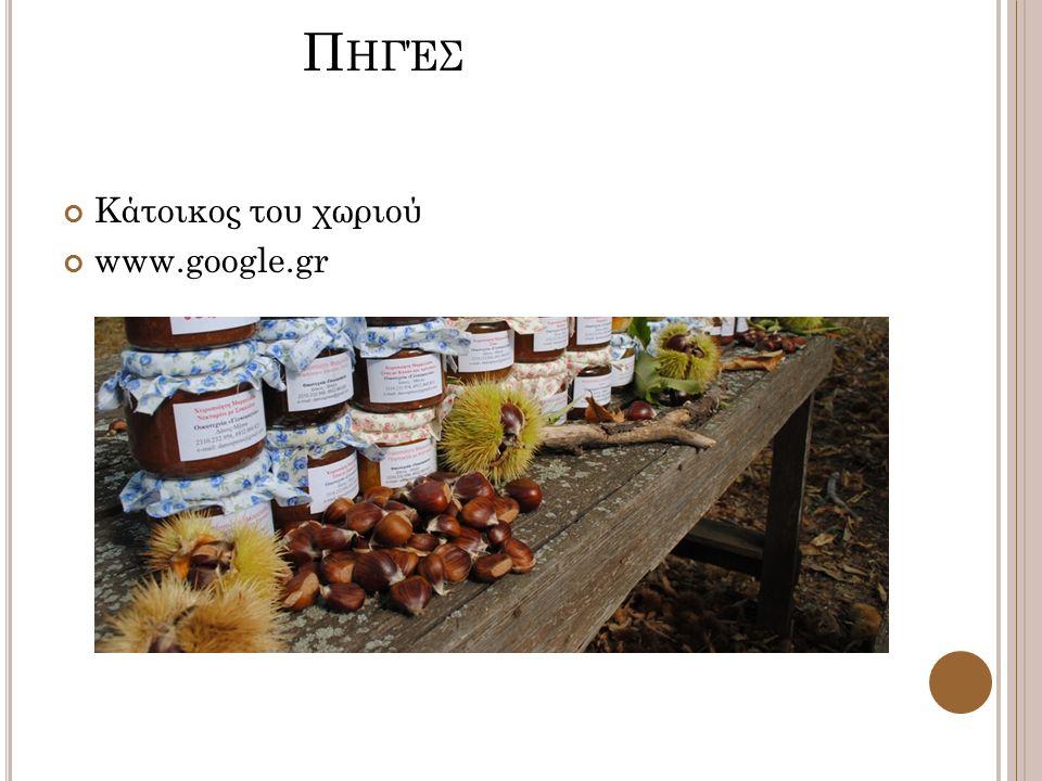 Πηγέσ Κάτοικος του χωριού www.google.gr