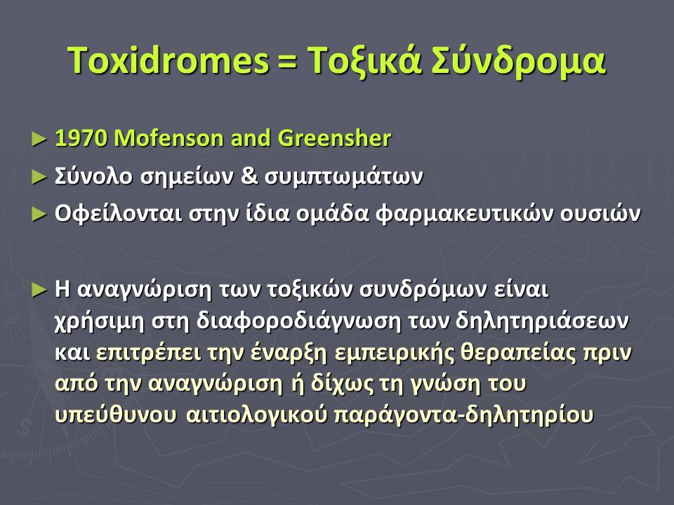 Toxidromes = Τοξικά Σύνδρομα