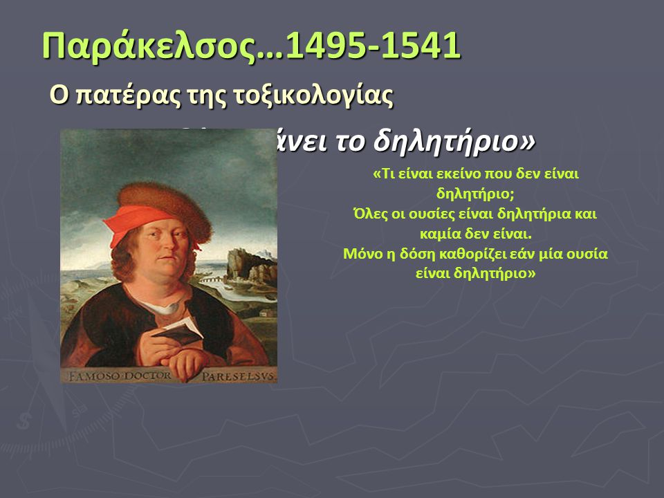 Παράκελσος…1495-1541 Ο πατέρας της τοξικολογίας