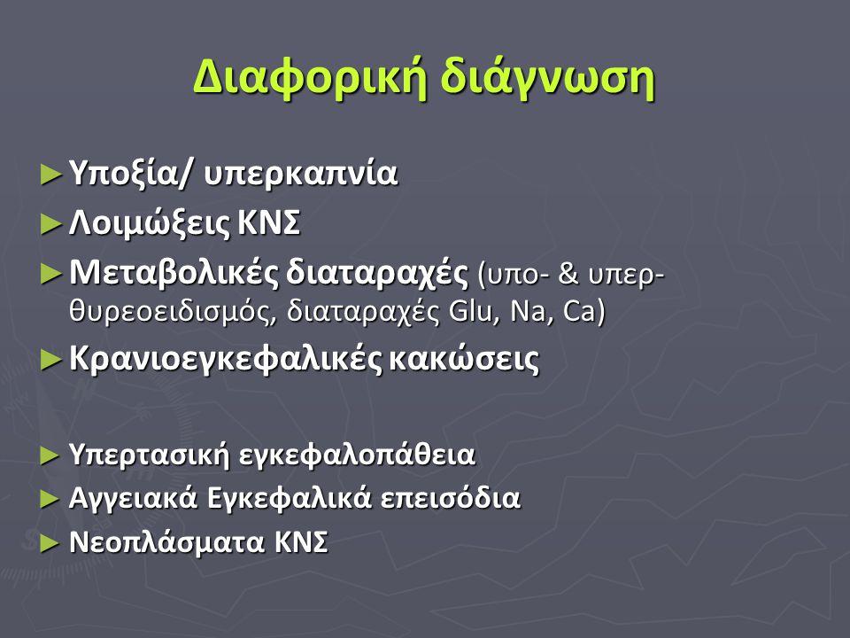 Διαφορική διάγνωση Υποξία/ υπερκαπνία Λοιμώξεις ΚΝΣ