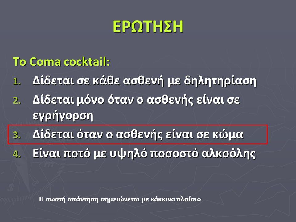 ΕΡΩΤΗΣΗ Το Coma cocktail: Δίδεται σε κάθε ασθενή με δηλητηρίαση