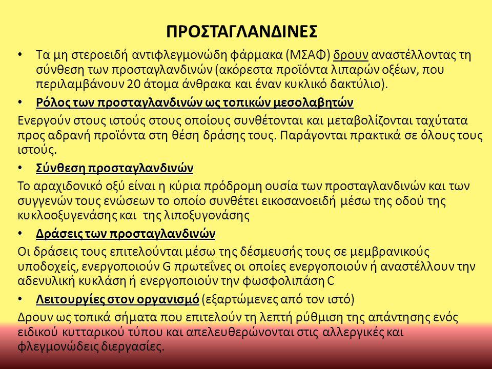 ΠΡΟΣΤΑΓΛΑΝΔΙΝΕΣ