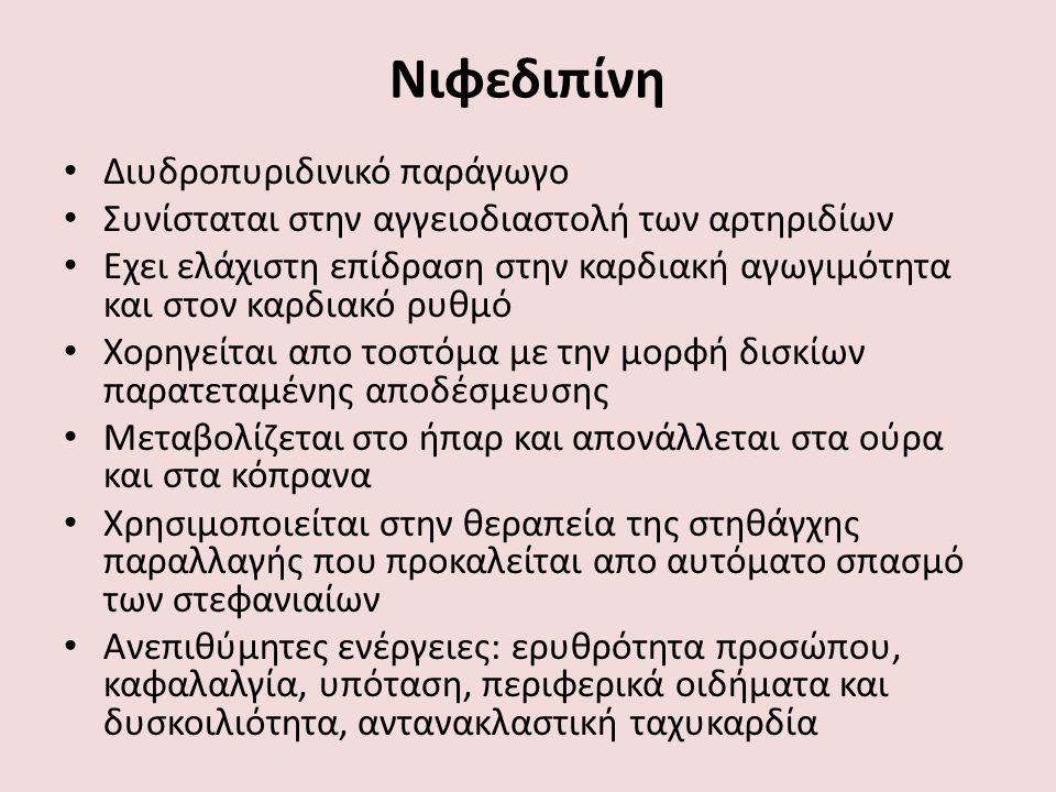 Νιφεδιπίνη Διυδροπυριδινικό παράγωγο