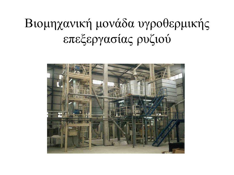 Βιομηχανική μονάδα υγροθερμικής επεξεργασίας ρυζιού