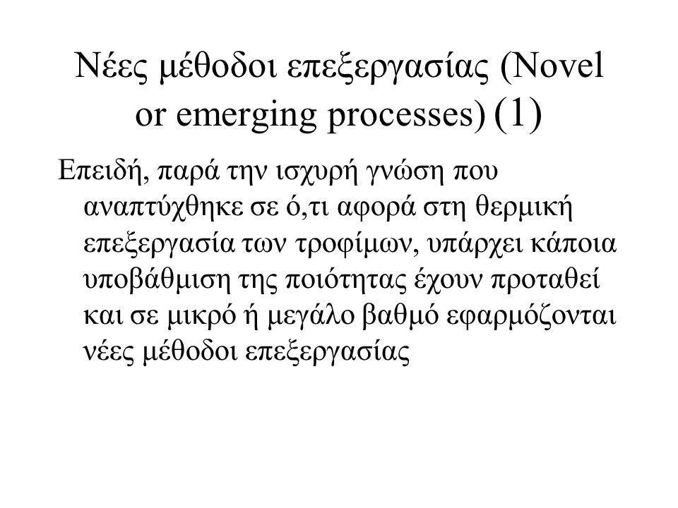 Νέες μέθοδοι επεξεργασίας (Novel or emerging processes) (1)