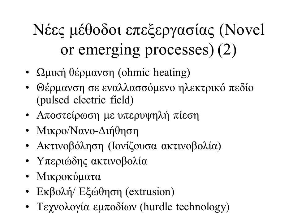 Νέες μέθοδοι επεξεργασίας (Novel or emerging processes) (2)