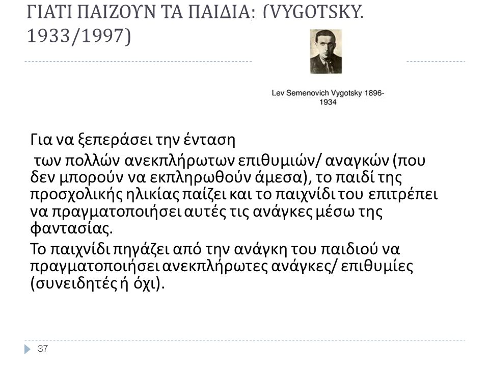 ΓΙΑΤΙ ΠΑΙΖΟΥΝ ΤΑ ΠΑΙΔΙΑ; (VYGOTSKY, 1933/1997)