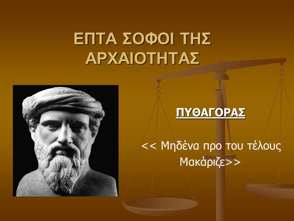 ΕΠΤΑ ΣΟΦΟΙ ΤΗΣ ΑΡΧΑΙΟΤΗΤΑΣ