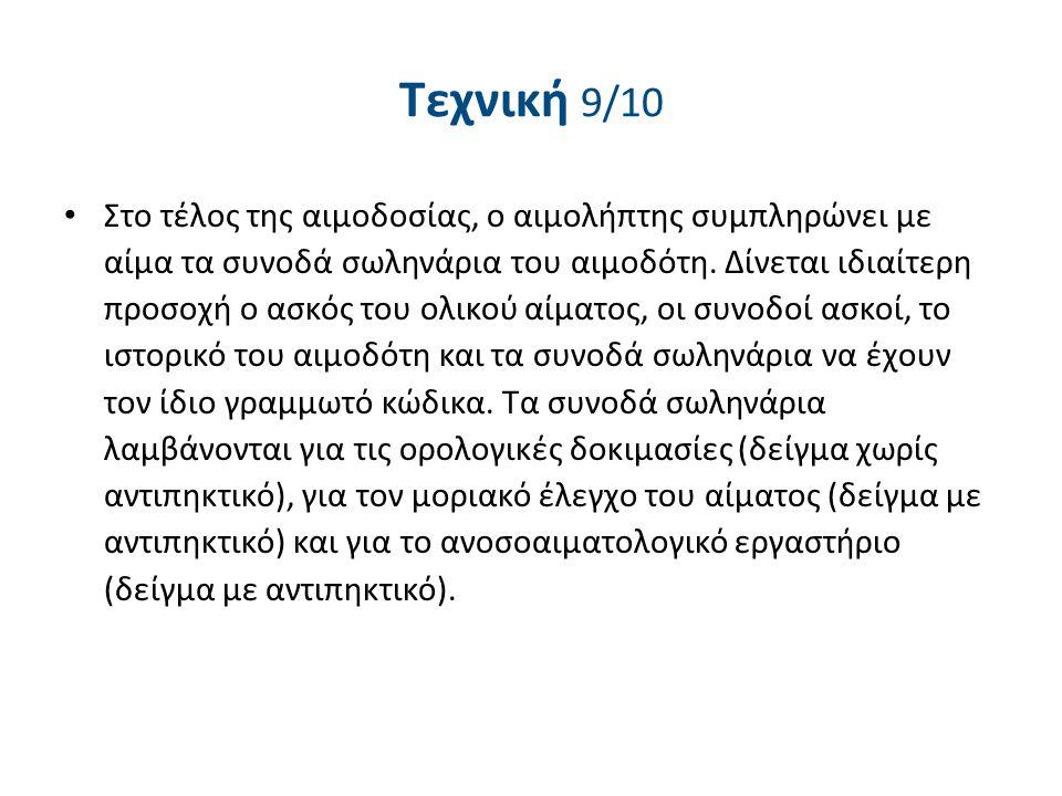 Τεχνική 10/10