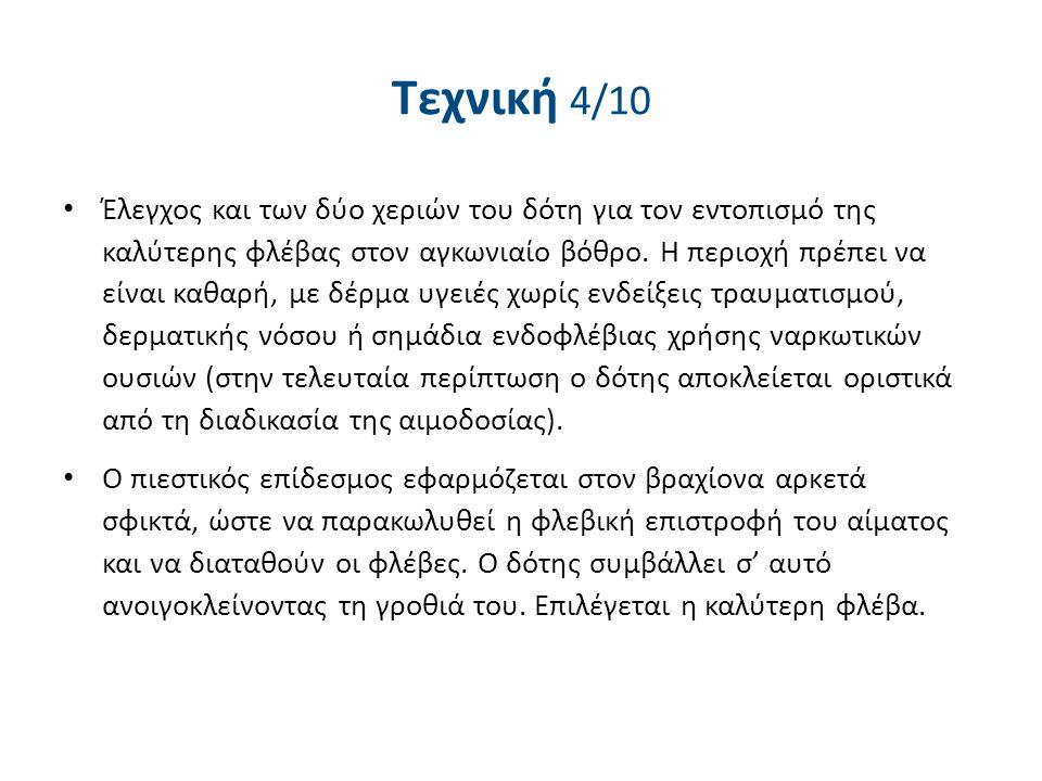 Τεχνική 5/10